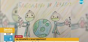Първокласници от Пловдив изпратиха рисунки с послания към медиците