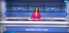 Новините на NOVA (18.11.2020 - обедна)