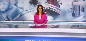 Новините на NOVA (18.10.2020 - следобедна)
