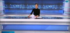 Новините на NOVA (18.11.2020 - късна)