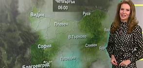 Прогноза за времето (19.11.2020 - сутрешна)