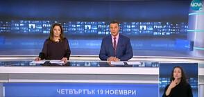 Новините на NOVA (19.11.2020 - централна)