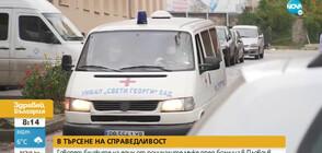 В търсене на справедливост след трагедията в болница в Пловдив
