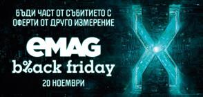 eMAG Black Friday 2020: Поръчки на стойност 15,94 млн. лв. за първите два часа