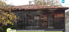 Продават на търг възрожденски къщи - културно наследство в Малко Търново