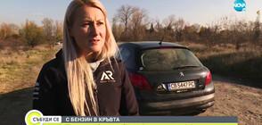 С БЕНЗИН В КРЪВТА: Екатерина Стратиева и нейното рали приключение