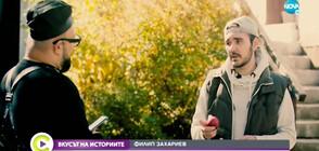 """""""Вкусът на историите"""": Филип Захариев - от Северозапада с любов"""
