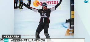 Сноубордистът Радослав Янков за спорта, трудните моменти и семейството (ВИДЕО)