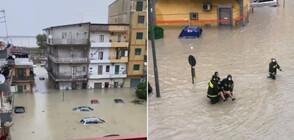 ЖЕСТОКИ НАВОДНЕНИЯ: Трима загинали и двама изчезнали в Сардиния (ВИДЕО)