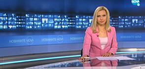 Новините на NOVA (23.11.2020 - 7.00)