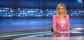 Новините на NOVA (23.11.2020 - 8.00)