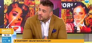 Кристиан Кирилов зад маската на Златният