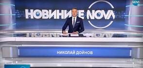 Новините на NOVA (23.11.2020 - обедна)