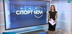 Спортни новини (23.11.2020 - обедна)