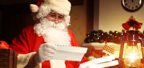 ДО НАЙ-ПОСЛУШНИТЕ ДЕЦА: NOVA очаква писмата ви до Дядо Коледа