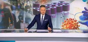 Новините на NOVA (23.11.2020 - следобедна)