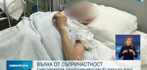 СЛЕД РЕПОРТАЖ НА NOVA: Вълна от съпричастност към нападнатата жена от Горна Оряховица