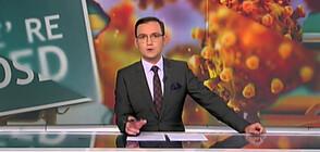 Новините на NOVA (23.11.2020 - късна)