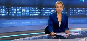 Новините на NOVA (24.11.2020 - 6.30)