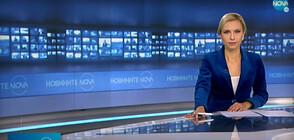Новините на NOVA (24.11.2020 - 9.00)