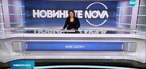 Новините на NOVA (24.11.2020 - обедна)