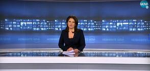 Новините на NOVA (24.11.2020 - следобедна)