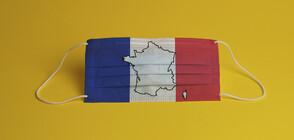 ЕФЕКТ ОТ КАРАНТИНАТА: Нивата на заразяване във Франция спадат