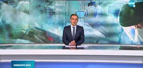 Новините на NOVA (24.11.2020 - късна)