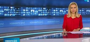 Новините на NOVA (25.11.2020 - 6.30)