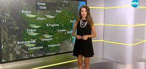 Прогноза за времето (25.11.2020 - сутрешна)