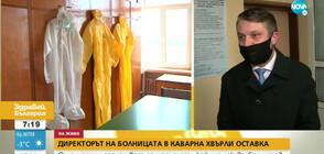 Директорът на болницата в Каварна хвърли оставка