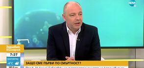 Проф. Габровски: Въпросът за смъртността трябва да бъде зададен на тези, които твърдяха, че няма такъв вирус
