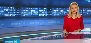 Новините на NOVA (25.11.2020 - 8.00)