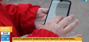 Приложение показва на Спешната помощ в Русе къде има свободни легла