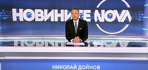 Новините на NOVA (25.11.2020 - следобедна)