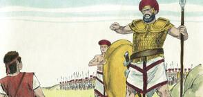Колко всъщност е бил висок легендарният воин гигант Голиат