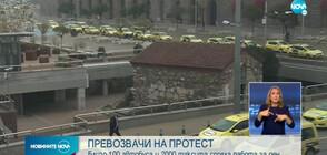 Автобусни и таксиметрови превозвачи от цялата страна - на протест
