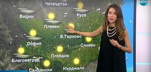 Прогноза за времето (25.11.2020 - централна)