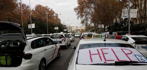 Протести в Западна Европа срещу продължаващите мерки за борба с COVID-19