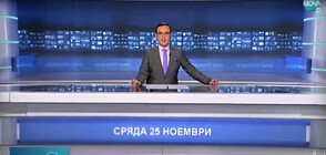 Новините на NOVA (25.11.2020 - късна)