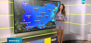 Прогноза за времето (26.11.2020 - сутрешна)