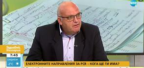 Д-р Брънзалов: Без лимит на електронните PCR направления