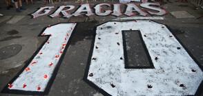 Революционно предложение в памет на Марадона