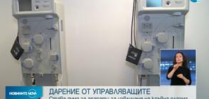 Управляващите дариха два апарата за извличане на кръвна плазма