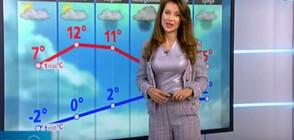 Прогноза за времето (26.11.2020 - централна)