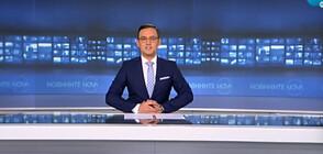 Новините на NOVA (26.11.2020 - късна)