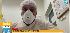 Анестезиолог отправи гневно обръщение към неспазващите мерките