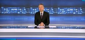 Новините на NOVA (27.11.2020 - следобедна)