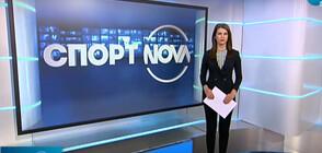 Спортни новини (27.11.2020 - късна)