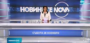 Новините на NOVA (28.11.2020 - обедна)